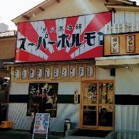 松山市束本エリアにスーパーホルモンがオープン!