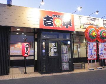 吉平 北久米店