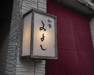 和食 みよし image
