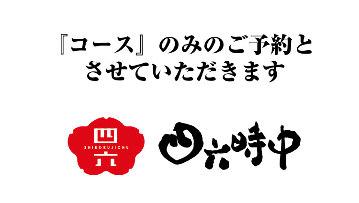 和ダイニング四六時中 マルナカ徳島店 image