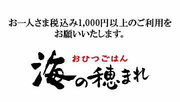 海の穂まれ イオンモール徳島店 image