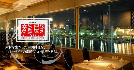徳島グランヴィリオホテル 中国酒家 龍殿 image
