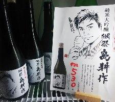 プレミアム日本酒【獺祭】 普段日本酒を飲まない方も必見です