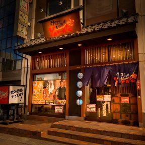 伊達のいろり焼 yamato(ヤマト)