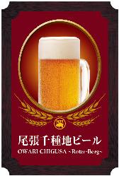 SK7でしか味わえないスペシャル地ビール