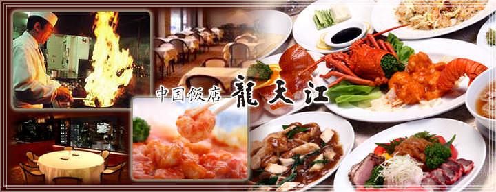 中国飯店 龍天江 image