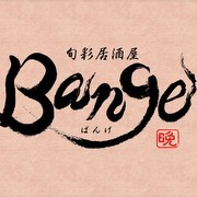 旬彩居酒屋 Bange(ばんげ)