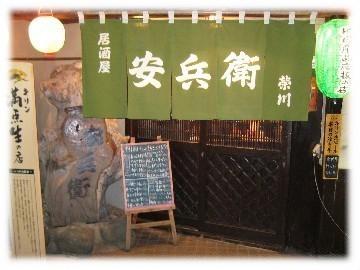 居酒屋 安兵衛 (やすべえ) image