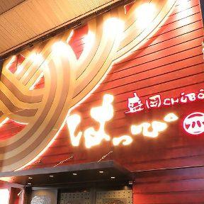 盛岡CHUBO はっぴ 大通店 image