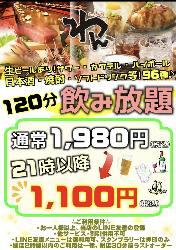【17時~19時まで】ハッピーアワー 飲み放題がなんと1,200円