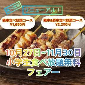 釜飯と串焼 とりでん 大館店