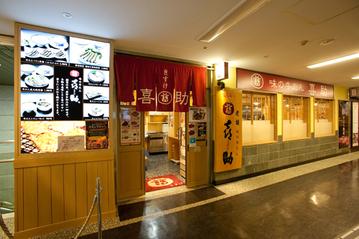 味の牛たん 喜助 JR仙台駅店 image