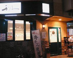 本町店へのお問い合わせは 022-712-3567