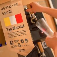 【ドリンク】 クラフトビールを楽しめるタップ・マルシェを採用