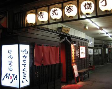 串焼楽酒 MOJA 栗生店