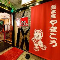 国分町で寿司といえばやまこう!