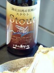 牡蠣を使って醸造した 【オイスタースタウト】