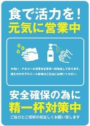 お客様の安心、安全の為、スタッフ一同感染予防を行っております