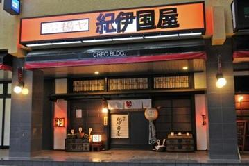 串揚げ 紀伊国屋 秋田駅前ニュー金座街店