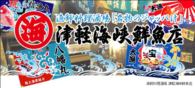 津軽海峡鮮魚店 image