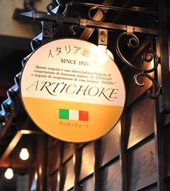 イタリア酒場 ARTI CHOKE 秋田駅前ニュー金座街店