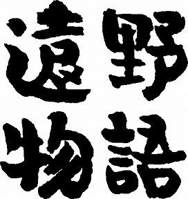 遠野物語 (濱野井)大通店
