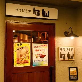 まるぼうず 旬仙 仙台駅東口 image