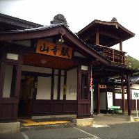 山寺駅から 徒歩10秒!