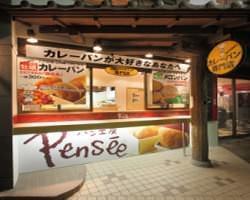 1F★パンセ松島店★牡蠣カレーパン、ずんだメロンパンなど!
