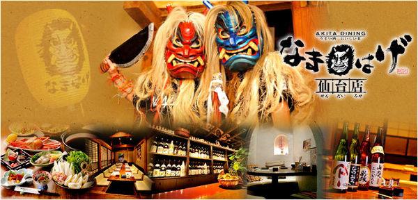 AKITA DINING なまはげ 仙台店 image