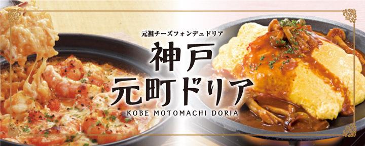 神戸元町ドリア イオンモール名取店