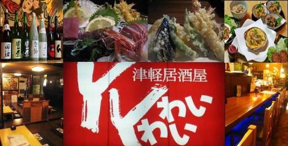 津軽居酒屋 わいわい image