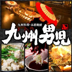 九州男児 福島栄町店