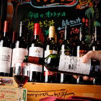 【厳選ワイン】 試飲を重ねて選び抜いた逸品をご用意しました