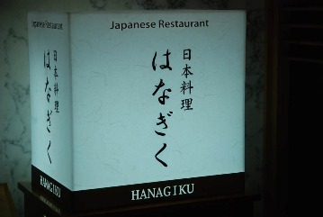 日本料理 はなぎく