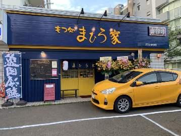 ときわ亭 柏木店