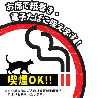 たま国分町店は全席喫煙席!たばこOKのお店をお探しならたま!