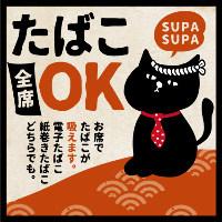 お通しなし!お席料なし!たばこOKの居酒屋たま!