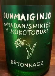 山田錦本来の旨味、酸味がつまったフルボディタイプのお酒