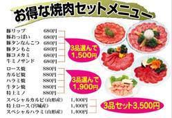 選べる焼肉セットメニュー