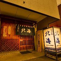 【昔懐かしい雰囲気】 ノスタルジックな空間に心も安らぐ居酒屋