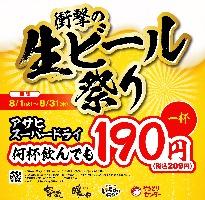 アサヒスーパードライ、中ジョッキが290円!(税込319円)