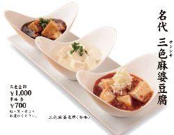 名物 三色麻婆豆腐