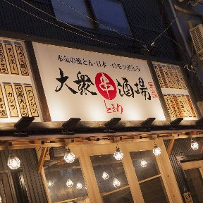大衆串酒場 ときわ 仙台一番町店