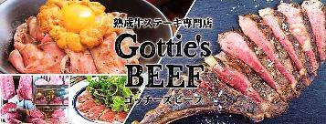 Gottie's BEEF 仙台