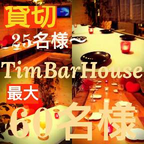 肉とアメリカンピザ食べ放題 Tim BAR House(ティンバーハウス)