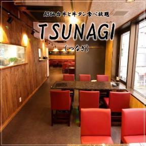 A5仙台牛と牛タン食べ放題 TSUNAGI (つなぎ)