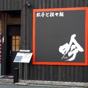 餃子と担々麺 吟 image