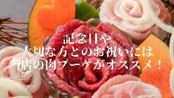 仙台駅東口の隠れ家的焼肉店!普段使い、特別な日に!