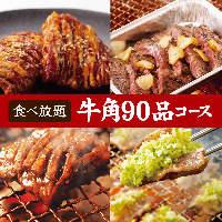 【牛角といえばコレ!】牛角カルビ605円(税込)